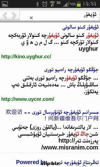维吾尔搜索izdax