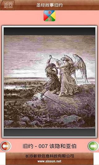 圣经故事旧约