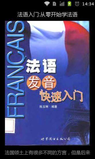 法语入门:从零开始学法语