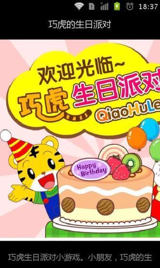 巧虎的生日派对