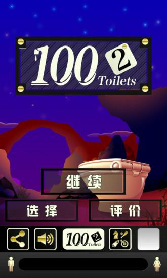 100层厕所