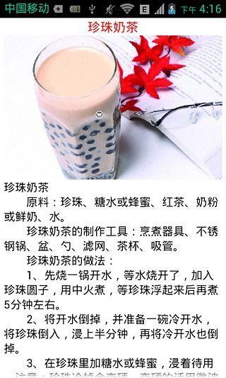 手把手教你做美味奶茶