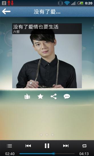 玩免費音樂APP 下載六哲2013火辣飙泪情歌 app不用錢 硬是要APP