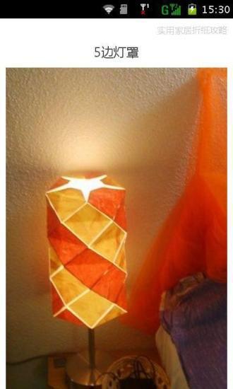 实用家居折纸宝典