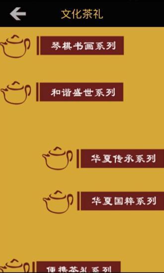 玩生活App|文化茶礼免費|APP試玩