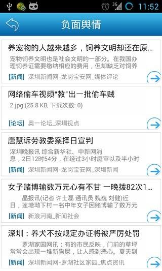 舆网 玩新聞App免費 玩APPs