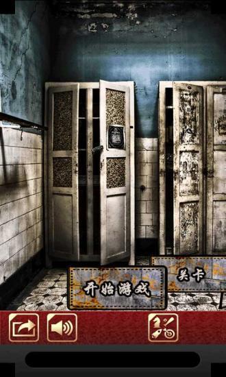 神秘厕所逃亡