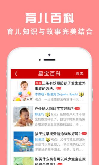 免費益智App|星宝乐园|阿達玩APP