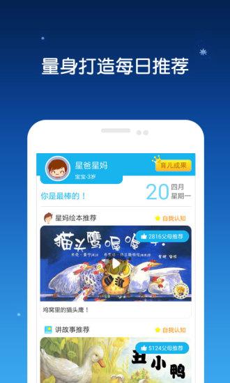 玩教育App|星宝乐园免費|APP試玩