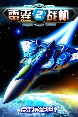 雷霆战机2 完美版
