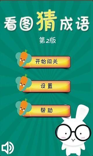玩休閒App|看图猜成语2免費|APP試玩