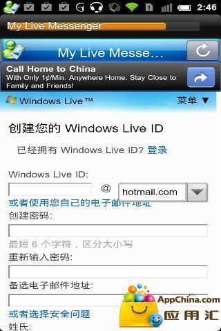 简易MSN Windows Live Messenger