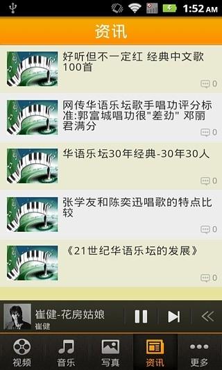 华语经典好歌