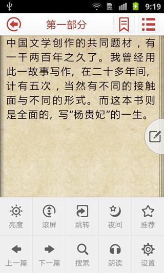 乱世红颜:杨贵妃