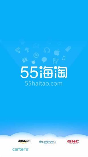 55海淘网