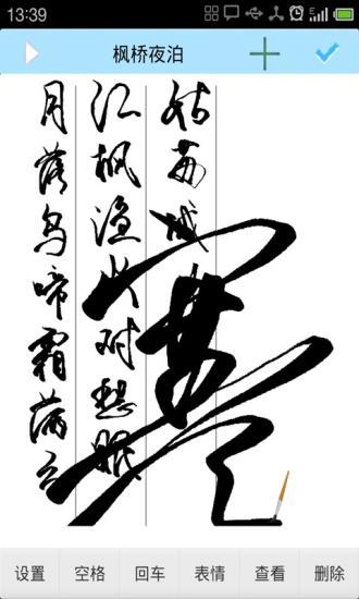 inknote 手写笔记 微博