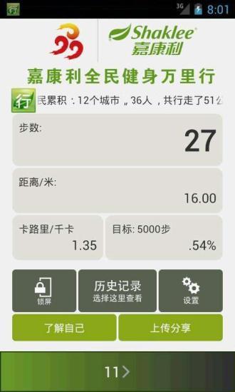 玩健康App|嘉康利万里行免費|APP試玩