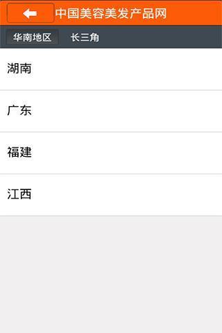 中国美容美发产品网