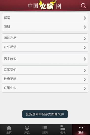 中国火锅网