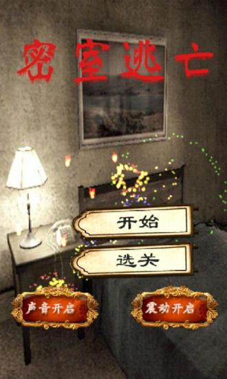 escape the room密室攻略app