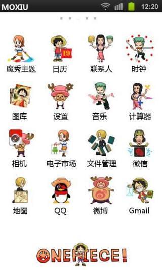 海贼王所有成员魔秀桌面主题(壁纸美化软件)