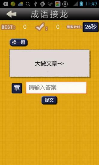 玩教育App|成语字谜猜免費|APP試玩