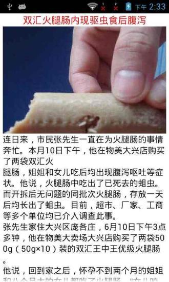 玩健康App|中国求生手册免費|APP試玩