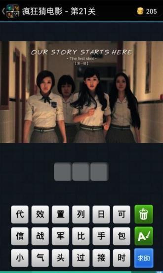 玩娛樂App|疯狂猜电影免費|APP試玩