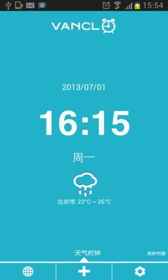 霓虹闹钟app - 免費APP - 電腦王阿達的3C胡言亂語