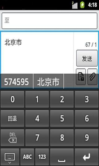 汉谷拼形输入法