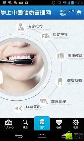 掌上中国健康管理网