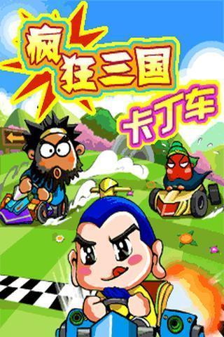 玩賽車遊戲App|疯狂三国卡丁车免費|APP試玩