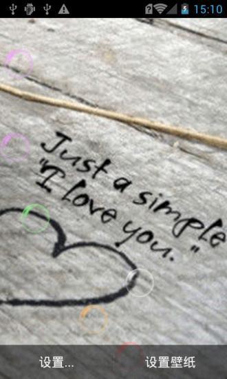 爱情誓言动态壁纸