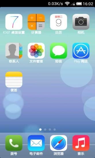 iOS7 桌面