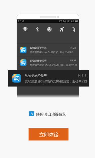 购物党比价助手 財經 App-愛順發玩APP
