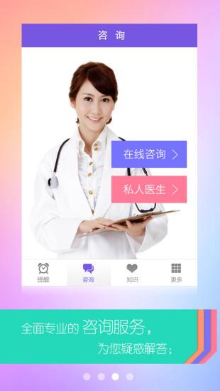 玩健康App|幸福孕妈免費|APP試玩