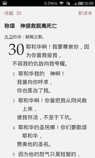 【免費書籍App】微读圣经HD-APP點子