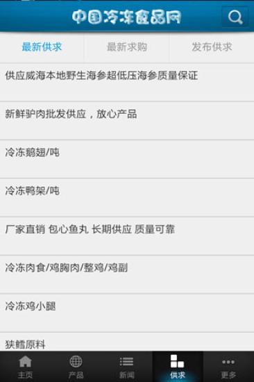 玩免費生活APP|下載中国冷冻食品网 app不用錢|硬是要APP