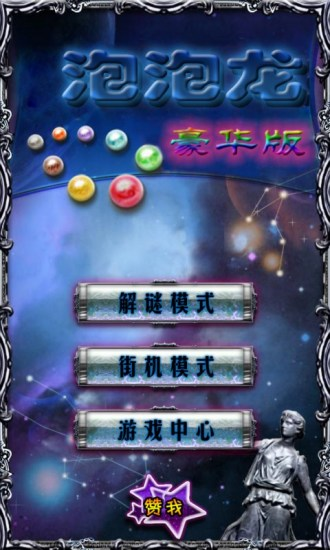 泡泡龙 Shoot Bubble Deluxe