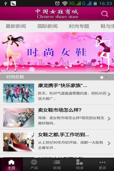 中国女鞋商城