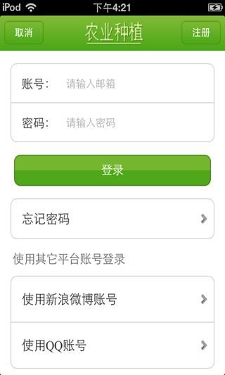 中国农业种植平台