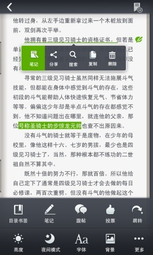 玩書籍App 天下枭雄免費 APP試玩