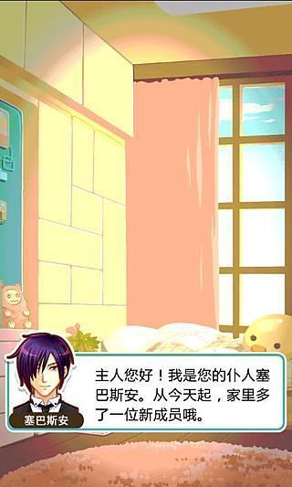 愛養成2 結局:城主夫人攻略- Natsuyuki73的創作- 巴哈姆特