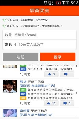 Pingle品購- Google Play Android 應用程式