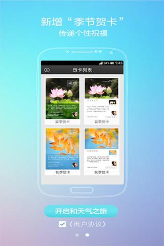 手机天气 程式庫與試用程式 App-愛順發玩APP