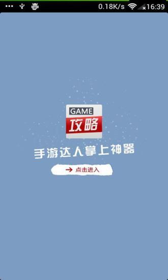 回合制卡牌游戏《金庸群侠ol》iOS版上架_口袋巴士