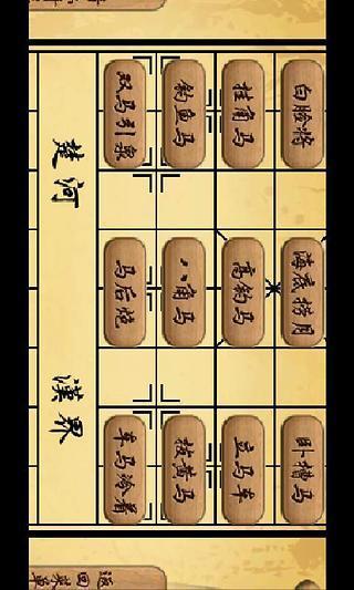 中国象棋之王