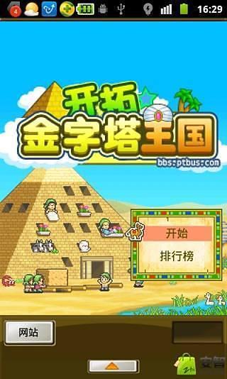 发掘金字塔王国