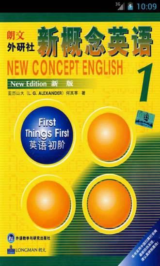 新概念英语全集 离线版