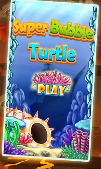超级泡泡龟
